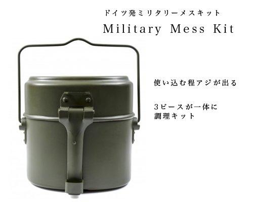 ドイツ発◆ミリタリー3ピースMess Kit