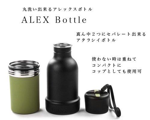 アタラシイスタイル◆2つにセパレート「ALEX Bottle」