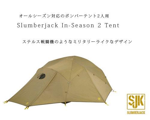 オールシーズン対応◆Slumberjack「In-Season2人用テント」
