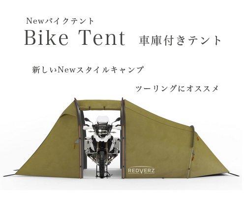 送料無料◆NEW styleなテント「バイク車庫スペースもある3人用テント」