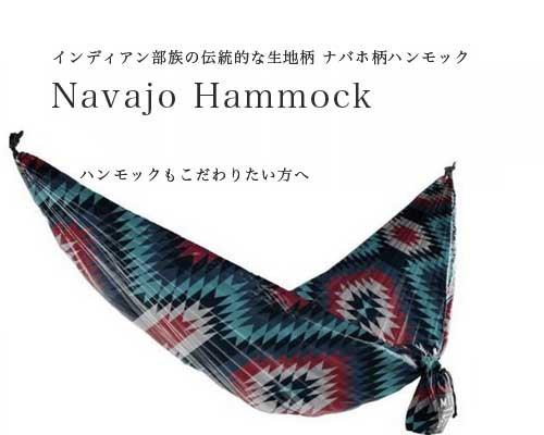 送料無料◆US買い付け インディアン柄「ナバホ柄ハンモック」