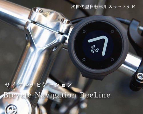 送料無料◆次世代型自転車用スマートデバイス「サイクルナビゲーション」