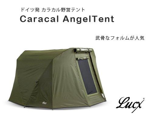 送料無料◆ドイツ発 武骨な野営テント「カラカルテント」