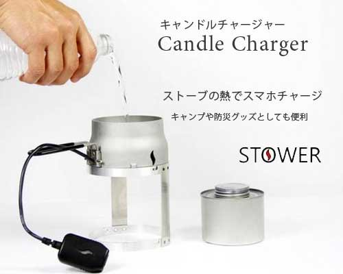 US発◆キャンプに便利! ストーブでUSB充電できるギア「Candle Charger」