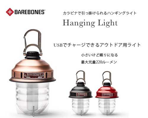 US発◆キャンプに便利! Barebones「Hanging Light」