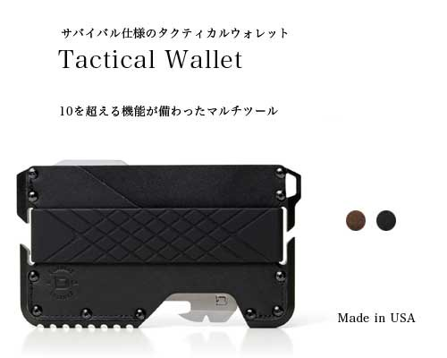 Made in USA◆サバイバル仕様のウォレット「Tactical Wallet」