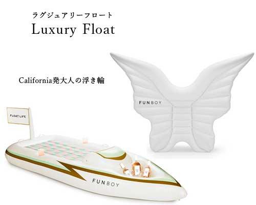 USカリフォルニア発◆ワンランク上の大人の浮き輪「Luxury Float」