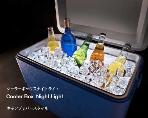 US発◆クーラーボックスアクセサリー「CoolerBox ナイトライト」
