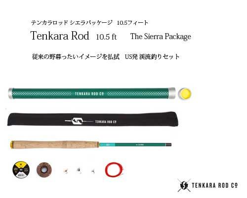 送料無料◆超ミニマル設計のフィッシングツール「The Sierra パッケージ」