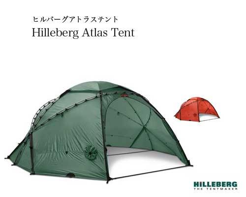 送料無料◆Hilleberg/ヒルバーグ「Atlasテント」