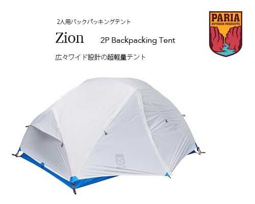 US発◆広々ワイド設計 「Zion  Backpack...