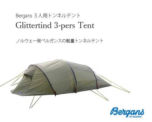 ノルウェー発◆Bergans/ベルガンス「Glittertind 3人用テント」