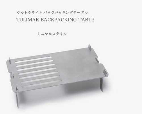 カナダトロント発◆ミニマルスタイル「TULIMAK BACKPACKING TABLE」