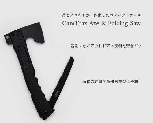送料無料◆ 斧とノコギリが一体化した野営ギア「CamTrax Axe & Folding Saw」