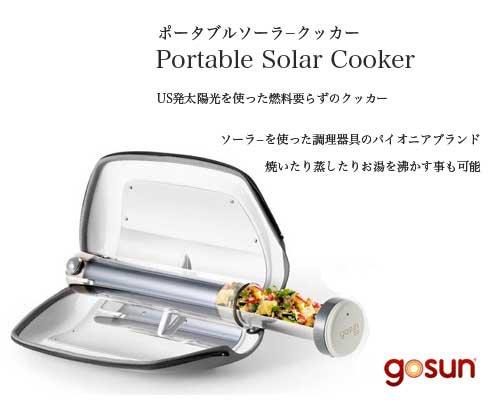 太陽光で調理が出来る◆US発GoSun Go 「...