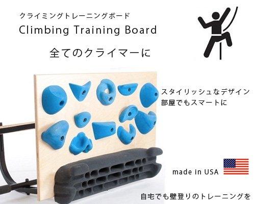 送料無料◆USA発室内でできるアウトドアギア「クライミング トレーニングボード フルセット」