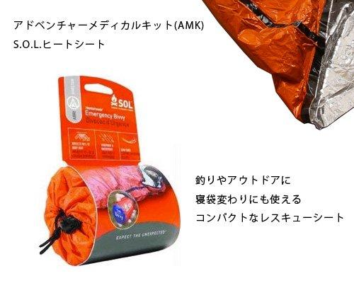 アウトドアや釣りで使える簡易寝袋/コンパクトなレスキューシート「AMK bag」