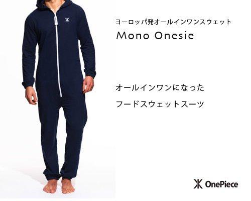 送料無料◆UK発オールインワンフードスウェット/ユニセックス「Mono Onesie」