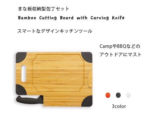 スマートなデザインキッチンツール!一体型になったデザイン「ナイフ&バンブーボードset」