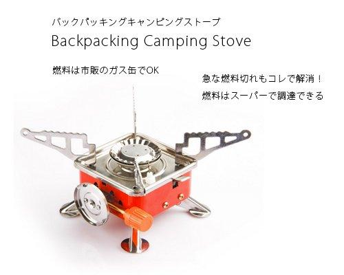 海外買い付け◆燃料はガス缶「バックパッキングキャンプストーブ」