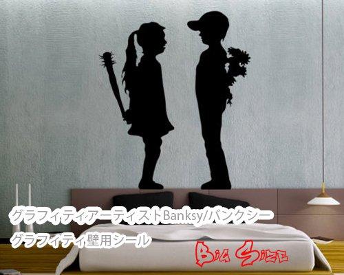 EU買い付け◆グラフィティアーティストBanksy/バンクシー「Boy Meets Girlウォールステッカー」