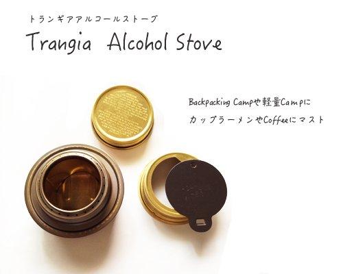 登山やキャンプに◆「Trangia  Alcohol Stove」