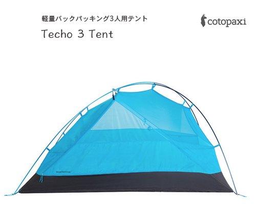 USソルトレイク発◆アウトドアギアブランドCotopaxi「Techo3人用テント」