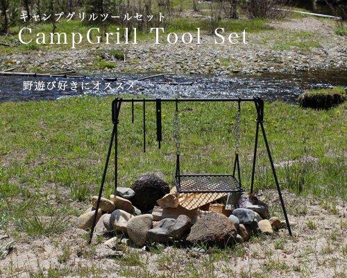 送料無料◆US発野遊び好きにオススメ「キャンプグリルツールセット」