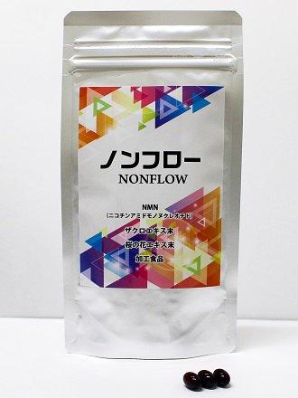 【商品番号0420】ノンフロー
