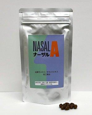【商品番号0226】ナーザルA