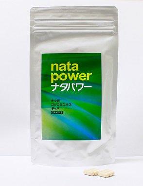 【商品番号0287】ナタパワー