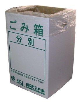 ダンボールゴミ箱 45L用(5枚入)