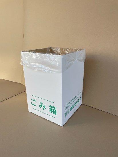 ダンボールゴミ箱 90L用(5枚入)