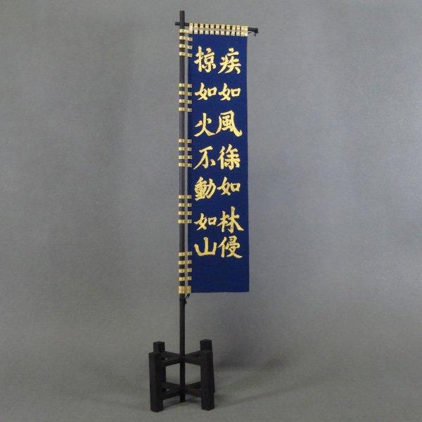武田信玄 孫子の旗(紺絹地・金箔使用)