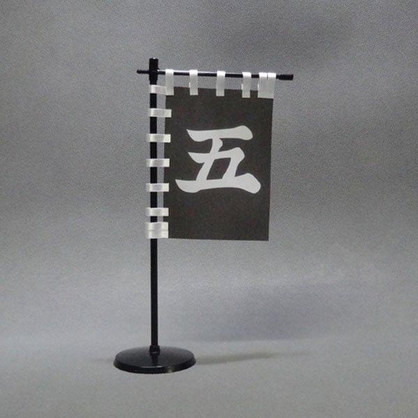 戦国武将 旗・馬印 旭青工 - お