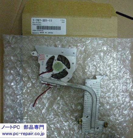 VAIO type Sシリーズ向け CPU ファン