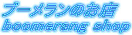 ブーメランのお店(ブーメランの通信販売)boomerang shop