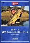 DVD ヘドンストーリー