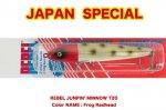 ジャンピングミノー (T20 556)スペシャルカラー:FRH