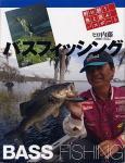 <釣り人社書籍>ヒロ内藤 『バスフィッシング』