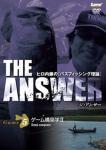 <DVD>ヒロ内藤の『バッシング理論』 ジ・アンサー ゲーム5(ゲーム構築学2)