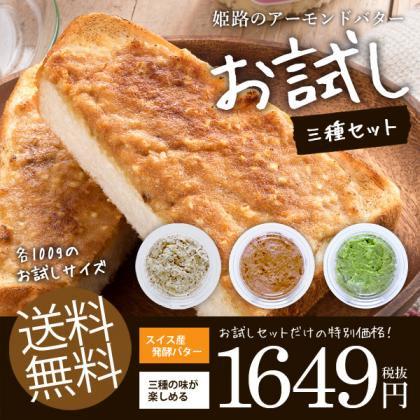 【お試し 送料無料】姫路のアーモンドバター 3種お試しセット 姫路名物 アーモンドバター 土産 スイーツ トースト 食品【クール便】【のし・包装不…