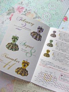 誕生石(Birthstone)のカラーからイメージした12か月分のチャームドレスが作れる小さなレシピブックです。
