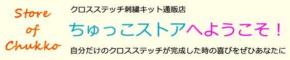 クロスステッチ刺繍キット通販店【ちゅっこストア】へようこそ!