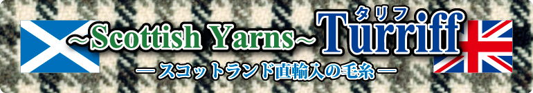 〜スコットランド直輸入の手織り用毛糸〜 Scottish Yarns Turriff 手織工房タリフWebshop