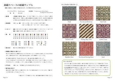 色々な綾織り_03