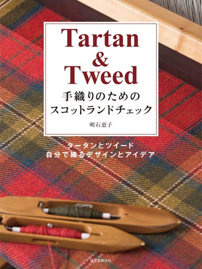 Tartan & Tweed 手織りのためのスコットランドチェック