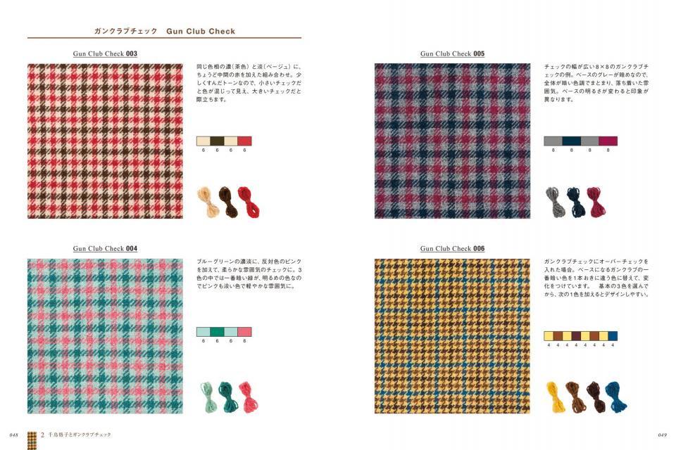 Tartan & Tweed 手織りのためのスコットランドチェック_02