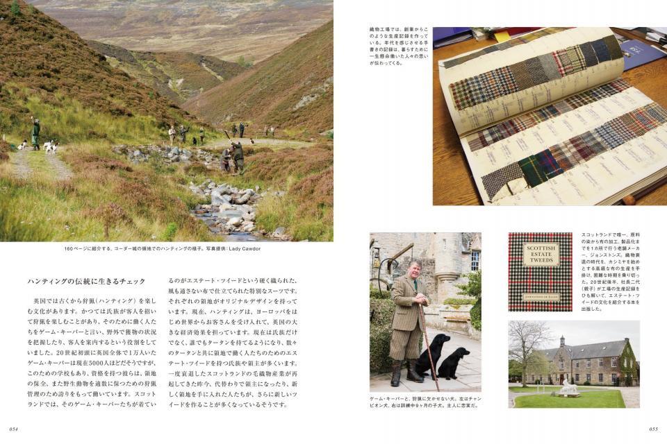 Tartan & Tweed 手織りのためのスコットランドチェック_03
