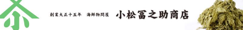 小松冨之助商店〜がごめ昆布100%の無添加昆布